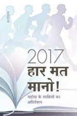 2017 Hindi Convention of Jehovah's Witnesses